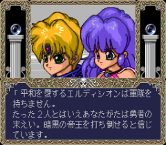 547261-quiz-avenue-ii-turbografx-cd-screenshot-the-two-cute-heroes.png