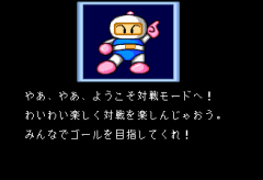 547345-quiz-caravan-cult-q-turbografx-cd-screenshot-bomberman-encourages.png