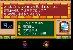 547346-quiz-caravan-cult-q-turbografx-cd-screenshot-versus-mode-in.png
