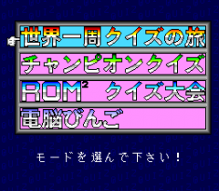 547482-quiz-marugoto-the-world-turbografx-cd-screenshot-mode-selection.png