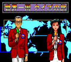 547483-quiz-marugoto-the-world-turbografx-cd-screenshot-world-quiz.png