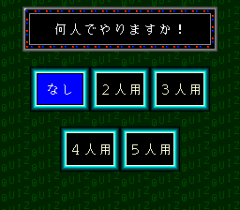 547485-quiz-marugoto-the-world-turbografx-cd-screenshot-player-selection.png