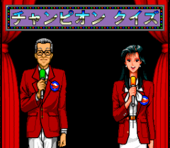 547486-quiz-marugoto-the-world-turbografx-cd-screenshot-championship.png