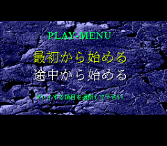 547883-shin-onryo-senki-turbografx-cd-screenshot-main-menu.png
