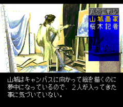 547893-shin-onryo-senki-turbografx-cd-screenshot-visiting-a-painter.png