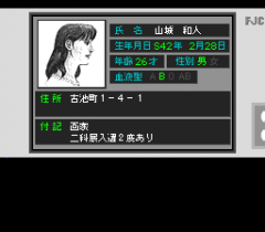 547898-shin-onryo-senki-turbografx-cd-screenshot-reading-a-dossier.png
