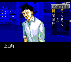 547901-shin-onryo-senki-turbografx-cd-screenshot-random-citizen.png