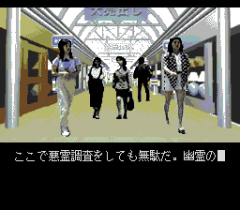 547906-shin-onryo-senki-turbografx-cd-screenshot-shopping-center.png