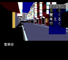 547907-shin-onryo-senki-turbografx-cd-screenshot-the-main-street.png