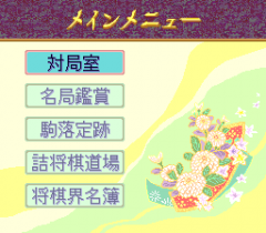 547992-shogi-database-kiyu-turbografx-cd-screenshot-main-menu.png