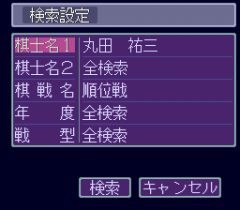 547995-shogi-database-kiyu-turbografx-cd-screenshot-options.png