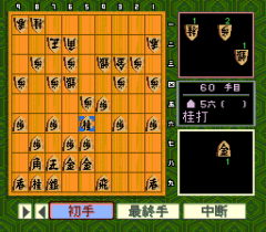 547997-shogi-database-kiyu-turbografx-cd-screenshot-viewing-and-understanding.png