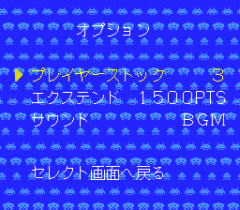 548281-space-invaders-turbografx-cd-screenshot-options.png
