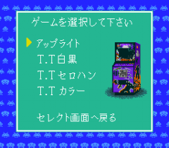 548282-space-invaders-turbografx-cd-screenshot-choosing-the-cabinet.png