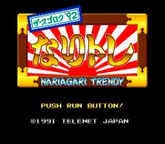 Sugoroku '92 Nari Tore Nariagari Trendy - pce-cd