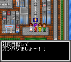 548309-the-sugoroku-92-nariagari-trendy-turbografx-cd-screenshot.png