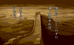 548426-dynasty-wars-turbografx-cd-screenshot-intro.png