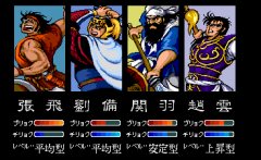 548430-dynasty-wars-turbografx-cd-screenshot-character-selection.png