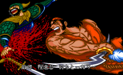 548437-dynasty-wars-turbografx-cd-screenshot-post-stage-cutscene.png