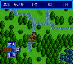 554156-tadaima-yusha-boshuchu-turbografx-cd-screenshot-getting-started.png