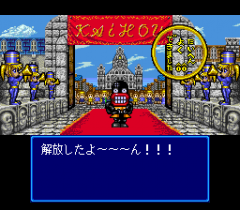 554167-tadaima-yusha-boshuchu-turbografx-cd-screenshot-i-did-it.png