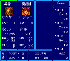 554168-tadaima-yusha-boshuchu-turbografx-cd-screenshot-party-menu.png
