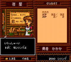 554173-tadaima-yusha-boshuchu-turbografx-cd-screenshot-staying-in.png