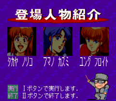 554184-top-o-nerae-gunbuster-vol-1-turbografx-cd-screenshot-character.png