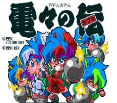 Tengai Makyou - Deden No Den - pce-cd