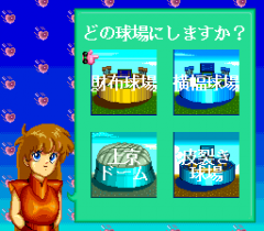 571902-rom-rom-stadium-turbografx-cd-screenshot-stadium-selection.png