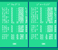 571903-rom-rom-stadium-turbografx-cd-screenshot-team-comparison.png