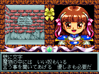 387111-mado-monogatari-i-turbografx-cd-screenshot-mysterious-inscription.png