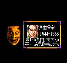 470977-nobunaga-s-ambition-lord-of-darkness-turbografx-cd-screenshot.png