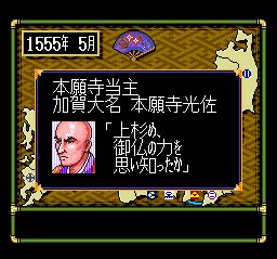 470985-nobunaga-s-ambition-lord-of-darkness-turbografx-cd-screenshot.png
