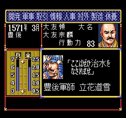 470986-nobunaga-s-ambition-lord-of-darkness-turbografx-cd-screenshot.png