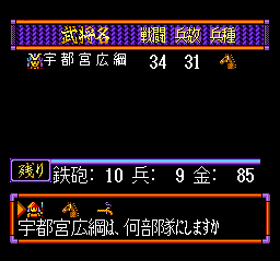 470988-nobunaga-s-ambition-lord-of-darkness-turbografx-cd-screenshot.png