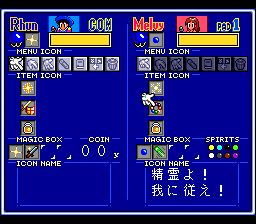 480914-magicoal-turbografx-cd-screenshot-magic-item-menu.png