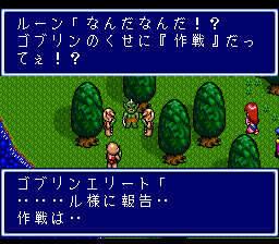 480917-magicoal-turbografx-cd-screenshot-listening-to-a-goblin-conversation.png