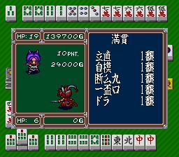 554641-princess-quest-mahjong-sword-turbografx-cd-screenshot-the.png