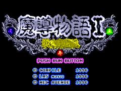 387104-mado-monogatari-i-turbografx-cd-screenshot-title-screen.png