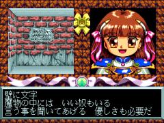 387111-mado-monogatari-i-turbografx-cd-screenshot-mysterious-inscription.png