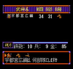470988-nobunaga-s-ambition-lord-of-darkness-turbografx-cd-screenshot.png