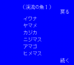 483303-kawa-no-nushi-tsuri-shizenha-turbografx-cd-screenshot-fish.png