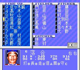 546719-the-pro-yakyu-super-turbografx-cd-screenshot-replacements.png