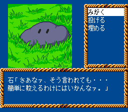 569571-kagami-no-kuni-no-legend-turbografx-cd-screenshot-talking.png