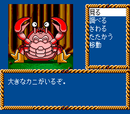 569572-kagami-no-kuni-no-legend-turbografx-cd-screenshot-it-will.png
