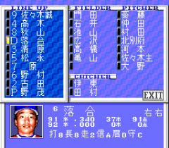 546719-the-pro-yakyu-super-turbografx-cd-screenshot-replacements.png