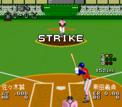 546724-the-pro-yakyu-super-turbografx-cd-screenshot-steeee-rrrrike.png