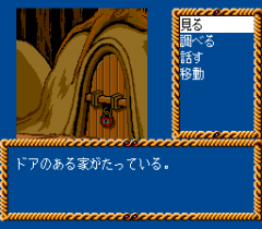 569580-kagami-no-kuni-no-legend-turbografx-cd-screenshot-hmm-looks.png