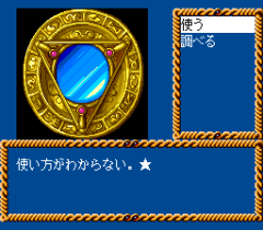 569582-kagami-no-kuni-no-legend-turbografx-cd-screenshot-viewing.png